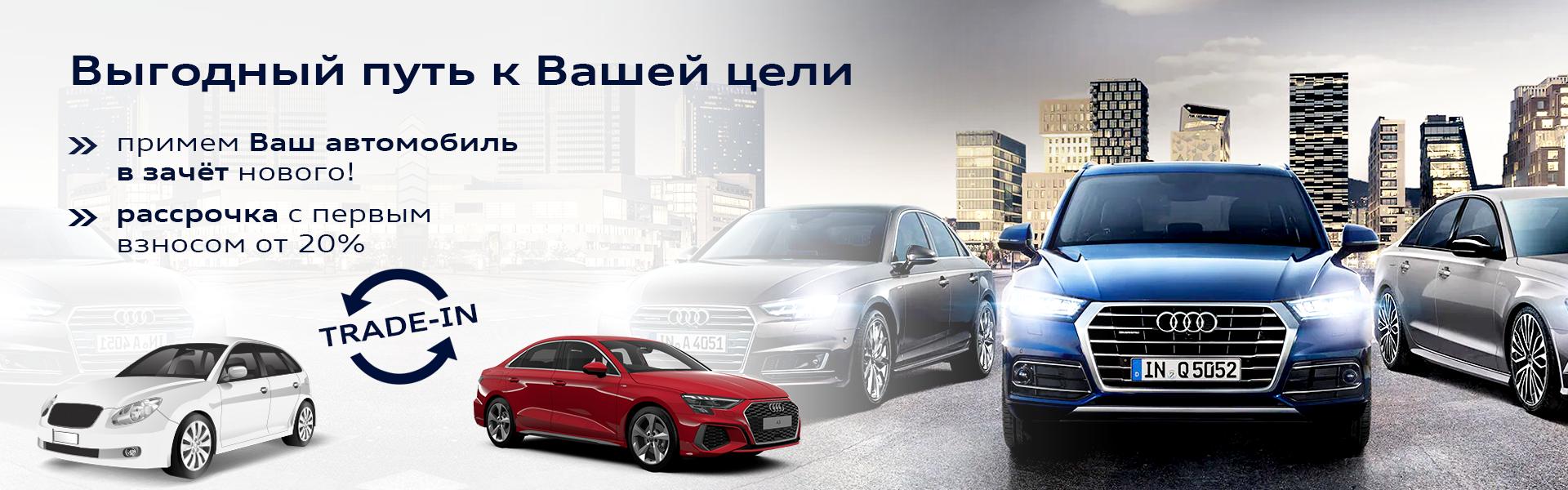 Рассрочка и trade-in Audi